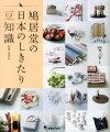 鳩居堂の日本のしきたり豆知識