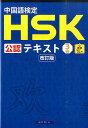 中国語検定HSK公認テキスト3級改訂版 [ 宮岸雄介 ]