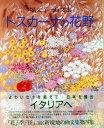 トスカーナの花野 [ 堀文子(日本画家) ]