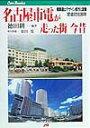 名古屋市電が走った街今昔 電車道はデザイン都市に変貌定点対比30年 (JTBキャンブックス) 徳田耕一