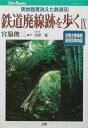 鉄道廃線跡を歩く(9) [ 宮脇俊三 ]
