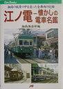 江ノ電ー懐かしの電車名鑑