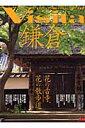 Visita鎌倉