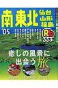 るるぶ南東北('05)