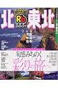 るるぶ北東北('05)