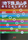 東京地下鉄JR山手のりこなしガイド新版