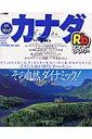 るるぶカナダ('05〜'06)