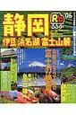 るるぶ静岡('06)