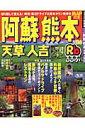 るるぶ阿蘇熊本天草人吉('06)