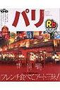 るるぶパリ('06)