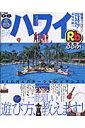 るるぶハワイ('06)
