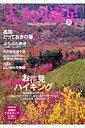 大人の遠足magazine(2006春)
