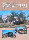 1950・1960年代鉄道原風景