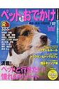 ペットとおでかけ(関西・東海・中国四国 '07)