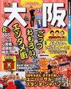 るるぶ大阪('07)