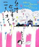 台湾〔ニイ〕好本子(ノート) [ 青木由香 ]