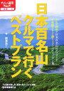 日本百名山クルマで行くベストプラン [ 國澤潤三 ]