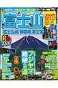 るるぶ富士山富士五湖御殿場富士宮('08)