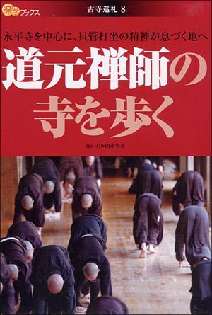 道元禅師の寺を歩く (楽学ブックス)