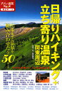 【送料無料】日帰りハイキング+立ち寄り温泉関東周辺改訂2版 [ 飯出敏夫 ]