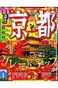 るるぶ京都('09〜'10)