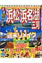 るるぶ浜松浜名湖三河('10)
