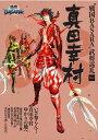 """""""戦国BASARA""""武将巡礼(vol.2) 真田幸村 [ 戦国巡礼研究会 ]"""