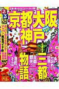 るるぶ京都大阪神戸('10)