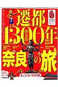 遷都1300年奈良の旅