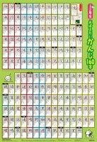 楽天ブックス: おぼえたいかん ... : 小学校で習う漢字一覧表 : 小学校