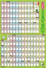 楽天ブックス: おぼえたい漢字 ... : 1年生 漢字 一覧 : 漢字