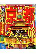 るるぶ京都('10〜'11)
