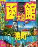 るるぶ函館大沼('11)