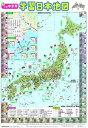 学習日本地図 小学中学年 (キッズレッスン)