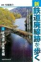 新・鉄道廃線跡を歩く(1(北海道・北東北編))