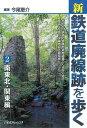 新・鉄道廃線跡を歩く(2(南東北・関東編))