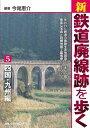 新・鉄道廃線跡を歩く(5(四国・九州編))