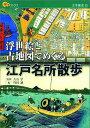 浮世絵と古地図でめぐる江戸名所散歩 [ 竹村誠 ]