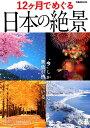 12ヶ月でめぐる日本の絶景 (ぴあMOOK)...