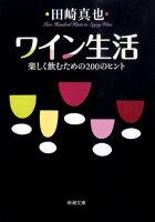 ワイン生活
