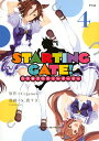 STARTING GATE! -ウマ娘プリティーダービーー(...