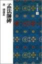 中国法書選(33) 孟法師碑