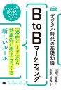デジタル時代の基礎知識『BtoBマーケティング』 「潜在リード」から効率的に売上をつくる新しいルール(MarkeZineBOOKS) (MarkeZine ..