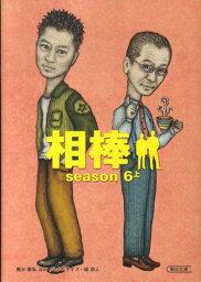相棒(season 6 上) (朝日文庫) [ 輿水泰弘 ]