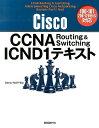 Cisco CCNA Routing & Switching ICND1テキスト 100-101「200-120含む」対応 [ Gene ]