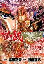 聖闘士星矢EPISODE.Gアサシン(3) (チャンピオンREDコミックス) [ 岡田芽武 ]