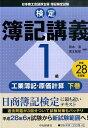 検定簿記講義1級工業簿記・原価計算(下巻 平成28年度版) [ 岡本清 ]