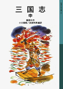 三国志(中)新版 (岩波少年文庫) [ 羅貫中 ]