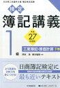 検定簿記講義(1級 工業簿記・原価計算 下巻) [ 岡本清 ]