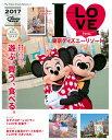 I LOVE 東京ディズニーリゾート 2017 [ ディズニーファン編集部 ]